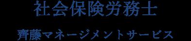 社会保険労務士 齊藤マネージメントサービス
